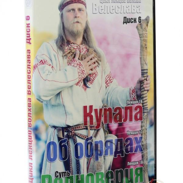 Велеслав В. Цикл лекций волхва Велеслава. Диск 6. DVD-диск