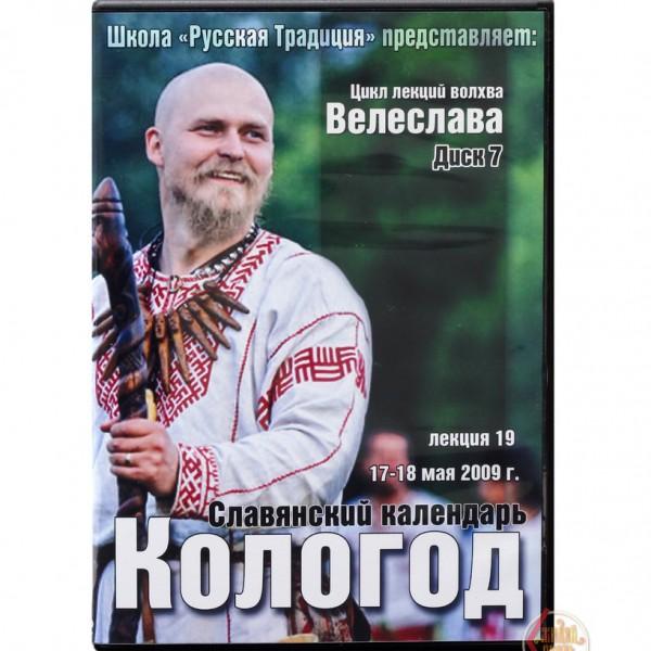 Велеслав В. Цикл лекций волхва Велеслава. Диск 7. DVD-диск