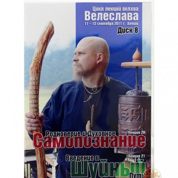 Велеслав В. Цикл лекций волхва Велеслава. Диск 8. DVD-диск