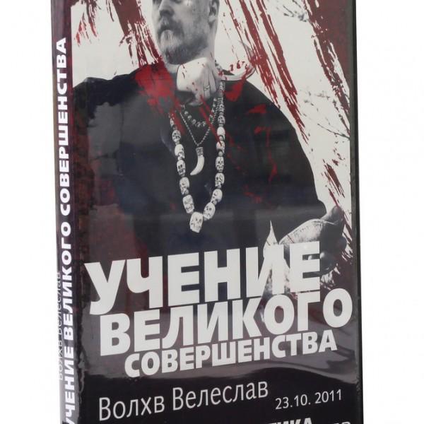 Велеслав В. Теория и практика. Учение великого совершенства. DVD-диск