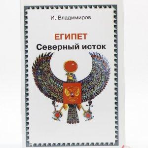 Владимиров И. Египет. Северный исток