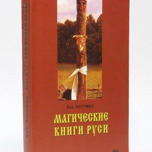 Влх. Богумил. Магические книги Руси