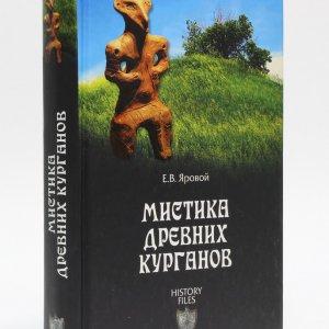 Яровой Е.В. Мистика древних курганов