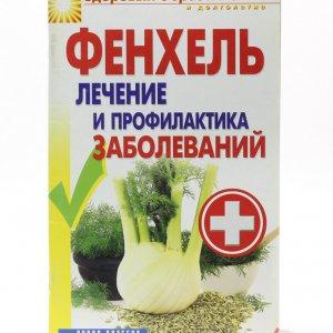 Зайцев В.Б. Фенхель. Лечение и профилактика заболеваний