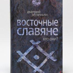 Зеленин Д.К. Восточные славяне. Кто они?