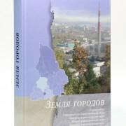Земля городов: Культурно-исторические очерки. Ред. Горбунов Ю.А.