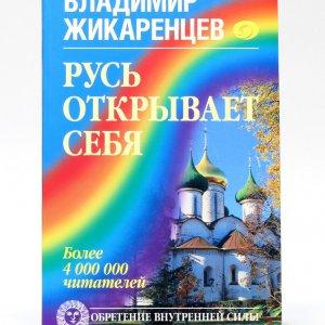 Жикаренцев В. Русь открывает себя