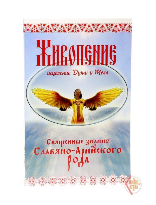 Живопение. Исцеление души и тела. Священные знания славяно-арийского Рода