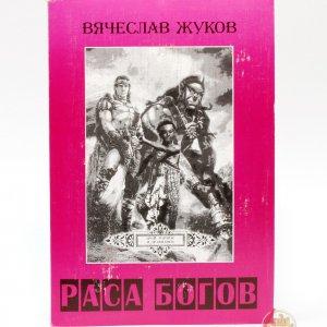 Жуков В.М. Раса Богов