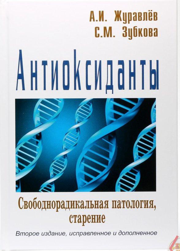 Журавлев А.И. Зубкова С.М. Антиоксиданты. Свободнорадикальная патология, старение