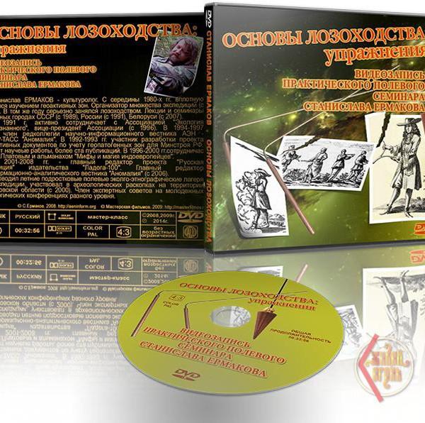 Станислав Ермаков. Практический семинар. Основы Лозоходства: упражнения. DVD-диск