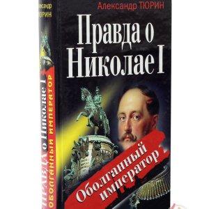 Тюрин А. Правда о Николае первом. Оболганный император б/у