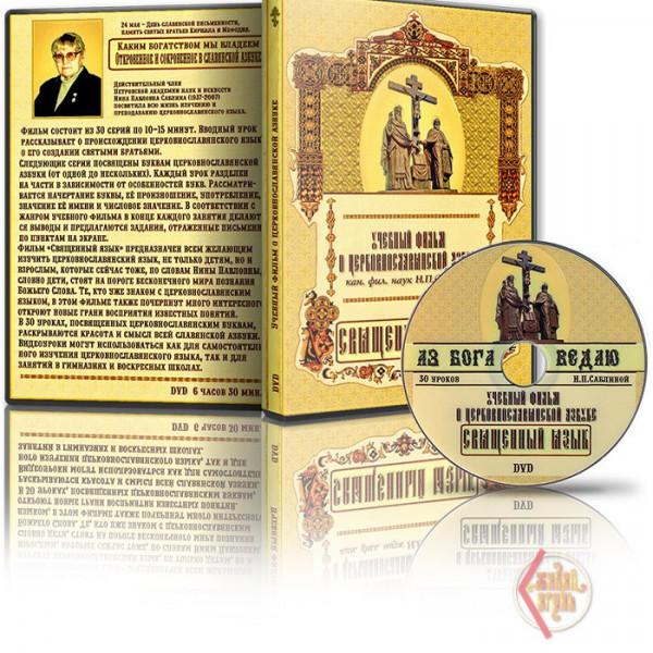 Учебный фильм о церковном языке. Н. П. Саблина. DVD-диск