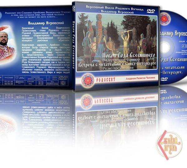 Владимир Куровский. Покон Рода Всевышнего. DVD-диск
