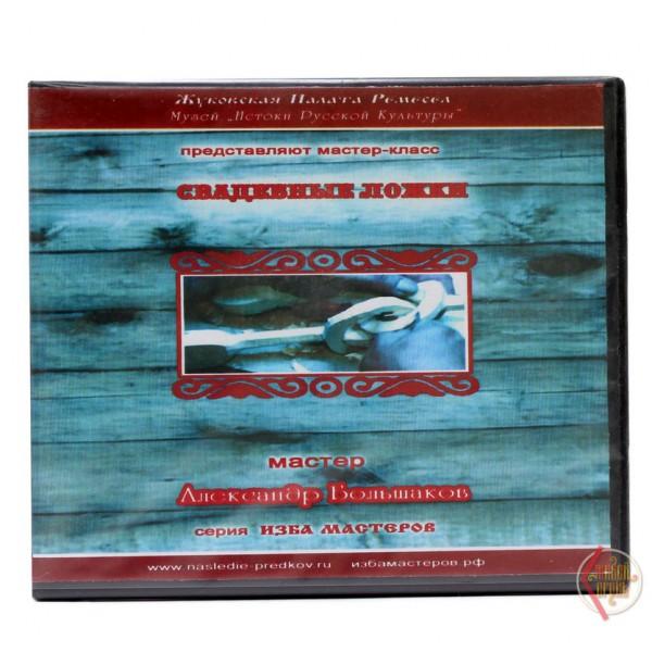 Большаков Александр. Свадебные ложки. DVD-диск