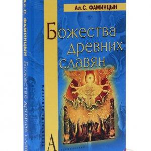 Фаминцын А.С. Божества древних славян