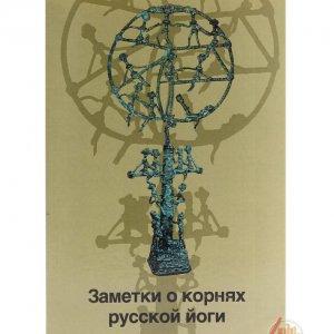 Шевцов А. Заметки о корнях русской йоги