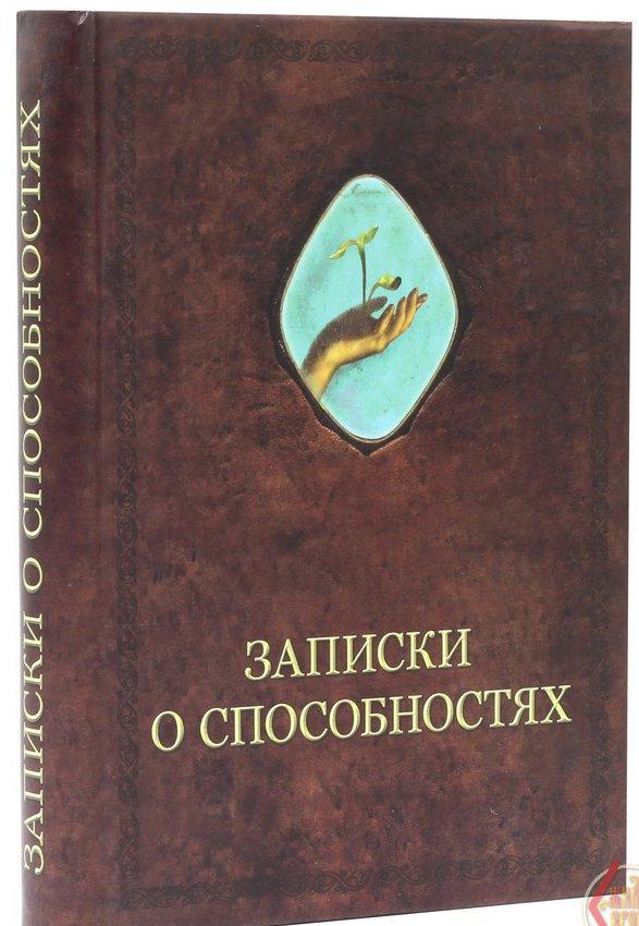 Шевцов А. Записки о способностях