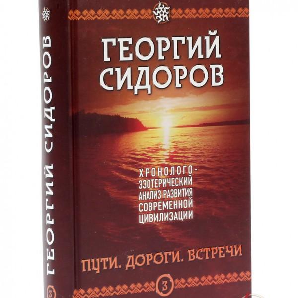 Сидоров Г.А. Пути. Дороги. Встречи. Книга 3