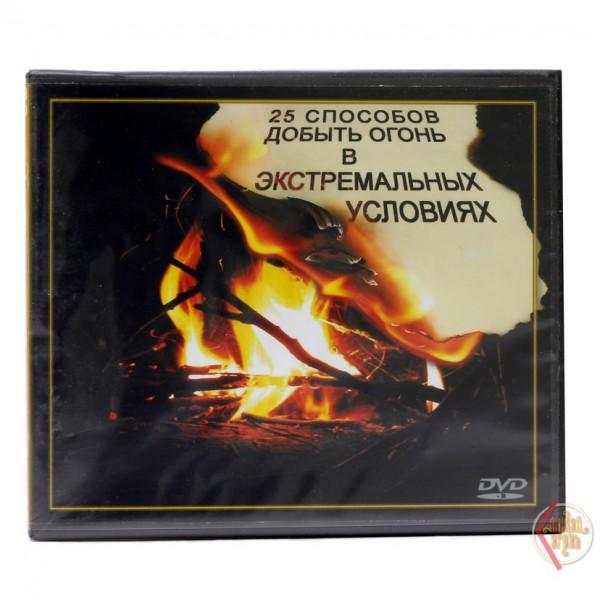 Соколов Г. 25 способов добыть огонь в экстремальных условиях. DVD-диск