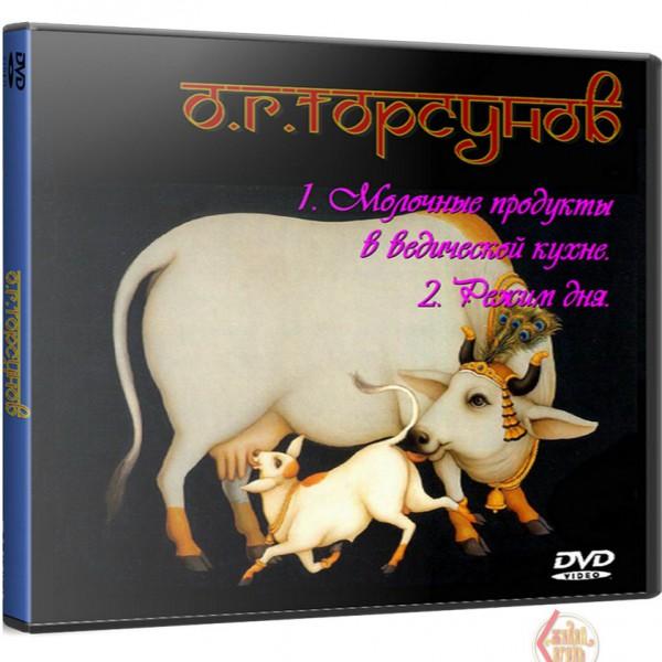 Торсунов О.Г. Молочные продукты в ведической кухне и режим дня. DVD-диск