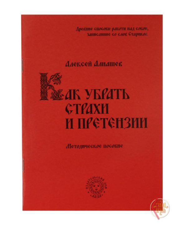 Алнашев А. Как убрать страхи и претензии