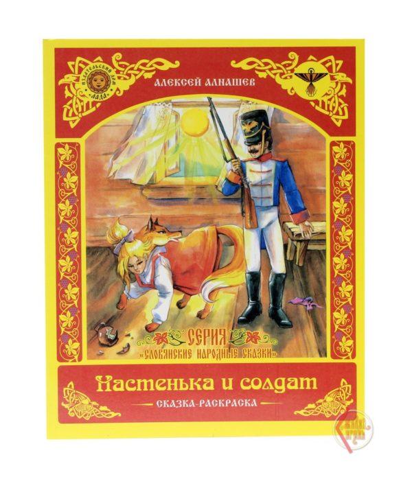 Алнашев А. Настенька и солдат. Сказка-раскраска
