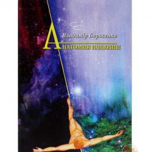 Борисенко В.А. Анатомия иллюзии