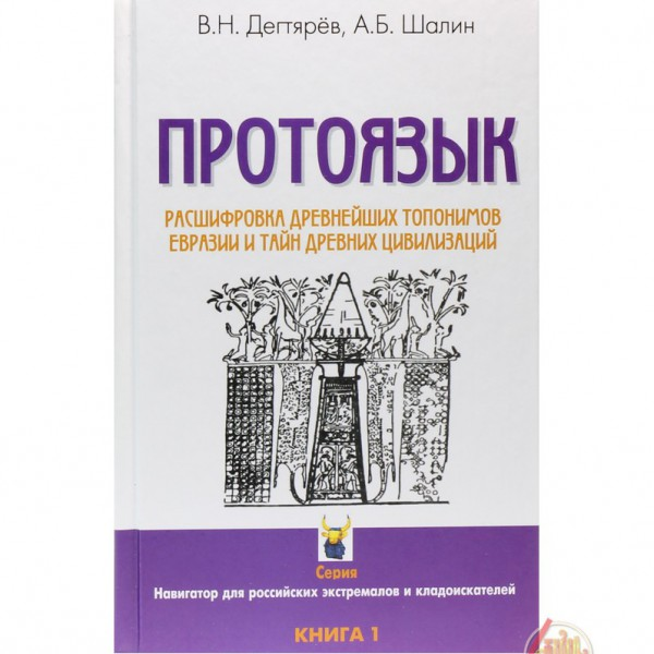 Дегтярев В.Н., Шалин А.Б. Протоязык. Книга 1