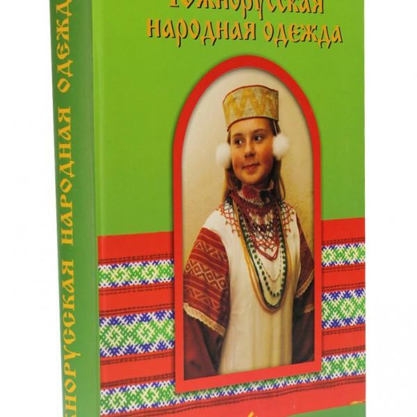 Кутенков П.И. Южнорусская народная одежда