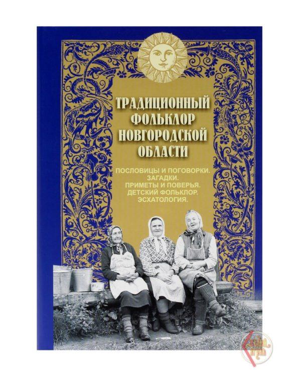 Традиционный фольклор Новгородской области