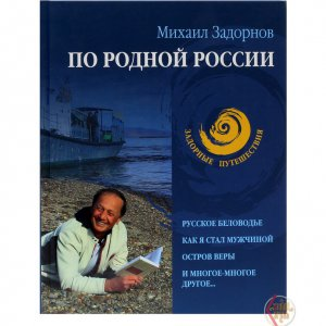 Задорнов М.Н. По родной России