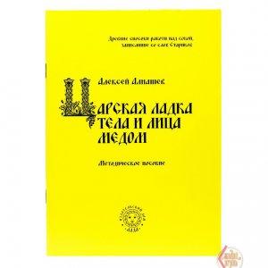 Алнашев А. Царская ладка тела и лица медом