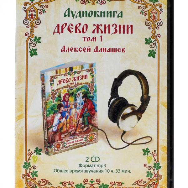 Аудиокнига Древо Жизни том 1 2 CD, мр3
