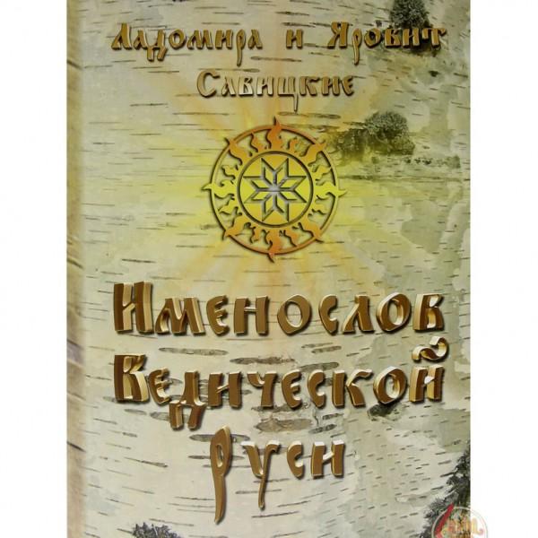 Савицкие Л. и Я. Именослов Ведической Руси