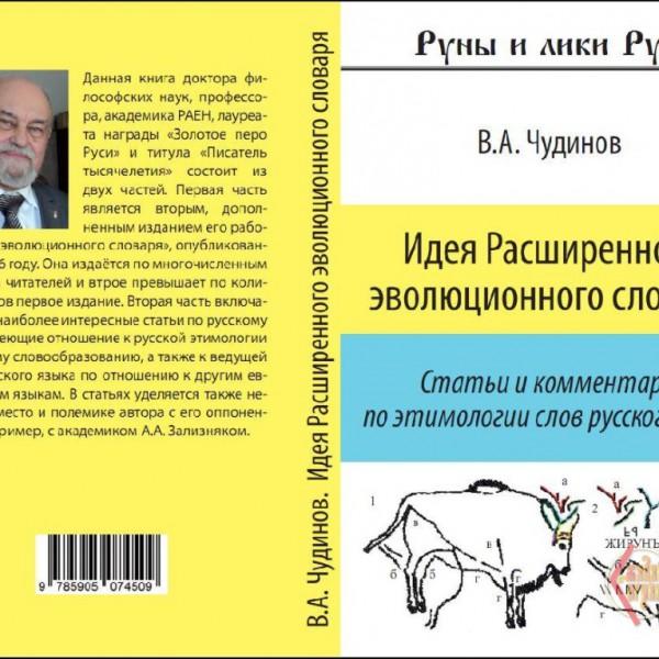 Чудинов В.А. Идея Расширенного эволюционного словаря