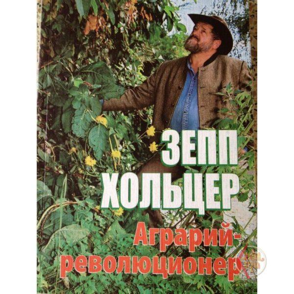 Хольцер Зепп. Аграрий-революционер