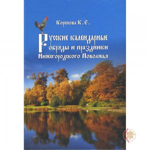 Корепова К.Е. Русские календарные обряды и праздники Нижегородского Поволжья