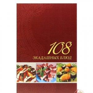 Лила Аватара д.д. 108 экадашных блюд