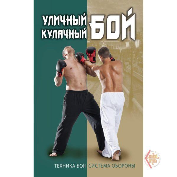 Сергиенко И.В. Уличный кулачный бой. Техника боя. Система обороны