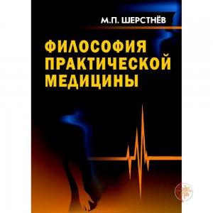Шерстнев М.П. Философия практической медицины
