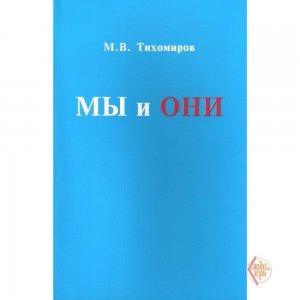 Тихомиров М.В. МЫ и ОНИ