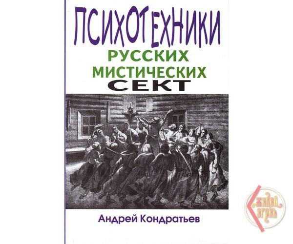 Кондратьев. Психотехники русских мистических сект