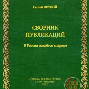Лесной. Сборник публикаций