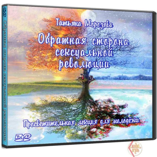 Морозова Т.Н Обратная сторона сексуальной революции. DVD