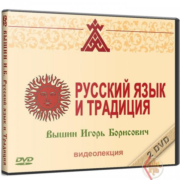 Вышин И.Б Русский язык и Традиция. DVD-диск 2 диска