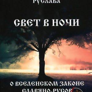 Руслава Свет в ночи
