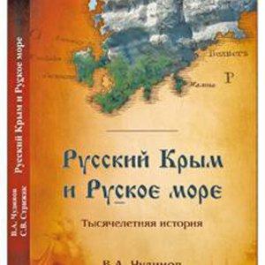 В.А. Чудинов Русский Крым и Русское море