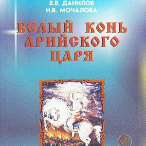 В.В Данилов Белый конь арийского царя