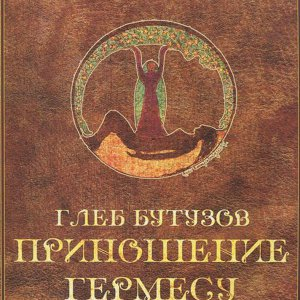 Глеб Бутузов Приношение гермесу